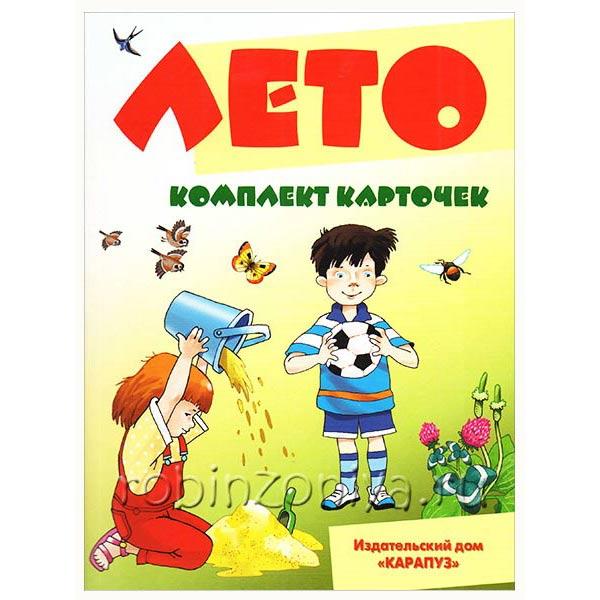Обучающие карточки Беседы с ребенком Лето