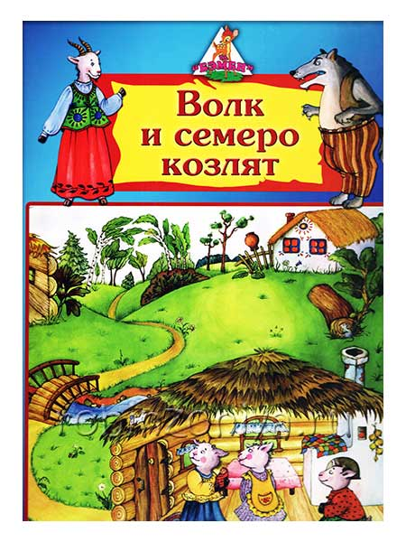 Книга с наклейками Волк и семеро козлят купить в интернет-магазине robinzoniya.ru.