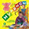 Набор для детского творчества Муарис Хрюшка Антошка