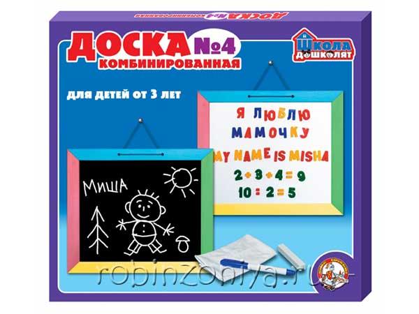 Доска комбинированная №4 (магниты, мел, маркер) купить в интернет-магазине robinzoniya.ru.