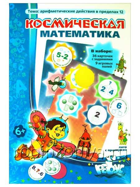 Дидактическая игра Космическая математика купить с доставкой по России в интернет-магазине robinzoniya.ru.