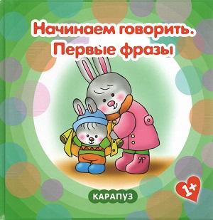Первые фразы Начинаем говорить Книга для малышей