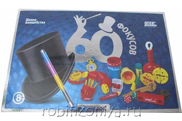 Школа волшебства 60 фокусов купить в интернет-магазине robinzoniya.ru.