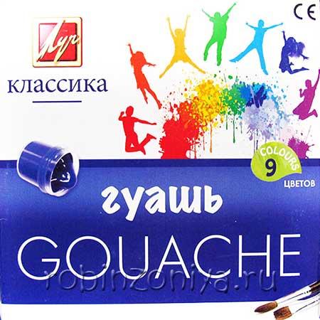 Гуашь Классика 9 цветов по 20 мл купить в интернет-магазине robinzoniya.ru.