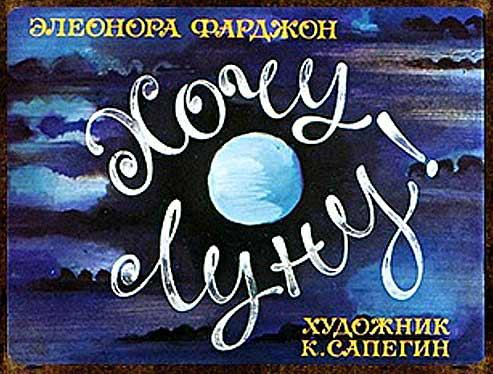 Пленочный диафильм Хочу луну купить с доставкой по России