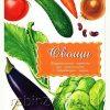 Дидактические карточки Овощи