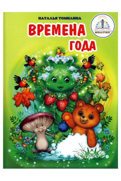 Книга для говорящей ручки Времена года купить в интернет-магазине robinzoniya.ru.