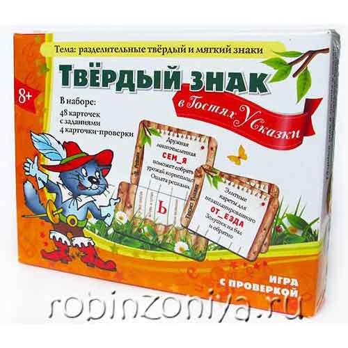Дидактическая игра Твердый знак купить с доставкой по России в интернет-магазине robinzoniya.ru.