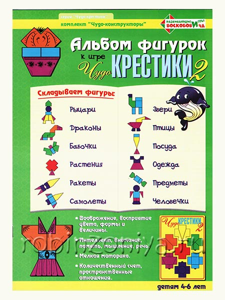 Альбом фигурок чудо крестики Воскобовича купить в интернет-магазине robinzoniya.ru.