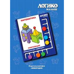 Логико-малыш Карточки к планшету Математика Композиции