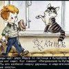 Пленочный диафильм Дядя Федор, пес и кот