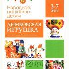 Дымковская игрушка Наглядный материал по ФГОС, А4