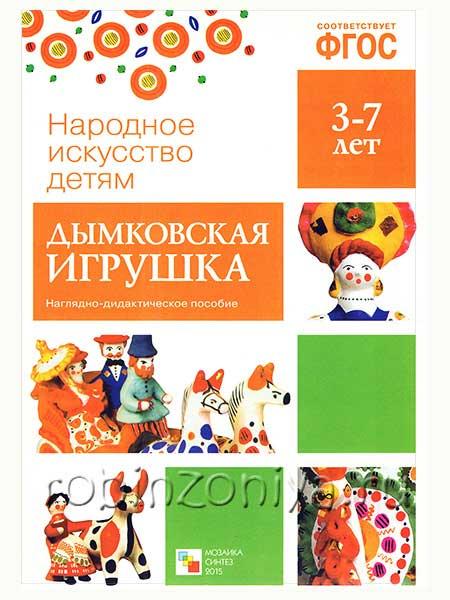 Наглядный материал по ФГОС Дымковская игрушка купить с доставкой по России в интернет-магазине robinzoniya.ru.