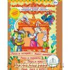 Русские народные сказки Книга четвертая