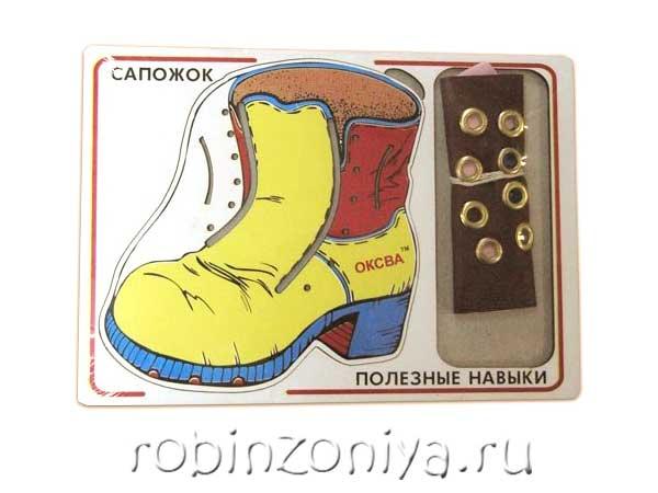 Шнуровка Сапожок от Оксва купить с доставкой по России в интернет-магазине robinzoniya.ru.