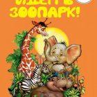 Идем в зоопарк Книга для говорящей ручки