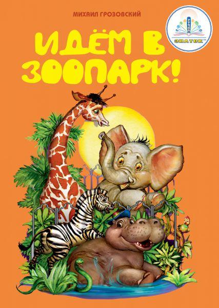 Книга для говорящей ручки Идем в зоопарк купить в интернет-магазине robinzoniya.ru.