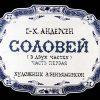 Пленочный диафильм Соловей 1, 2