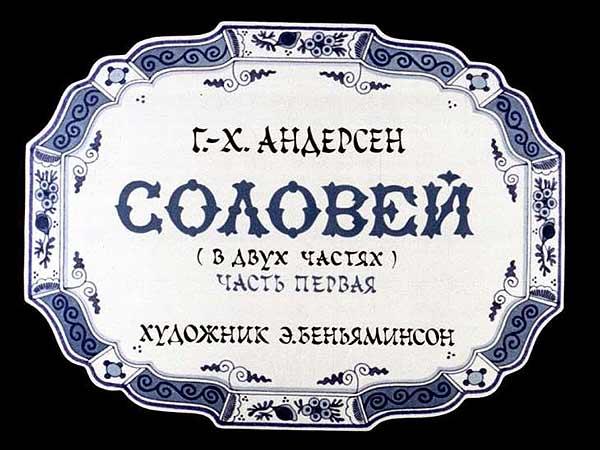Пленочный диафильм Соловей купить с доставкой по России