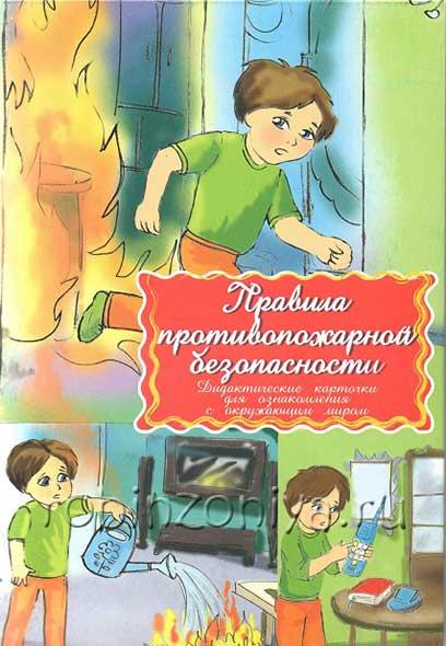 Дидактические карточки Правила противопожарной безопасности купить в интернет-магазине robinzoniya.ru.