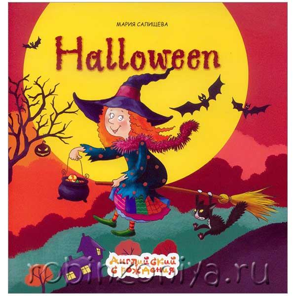 Книга детская Хэллуин/Halloween купить в интернет-магазине robinzoniya.ru.