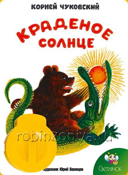Диафильм Светлячок Краденое солнце купить в интернет-магазине robinzoniya.ru.