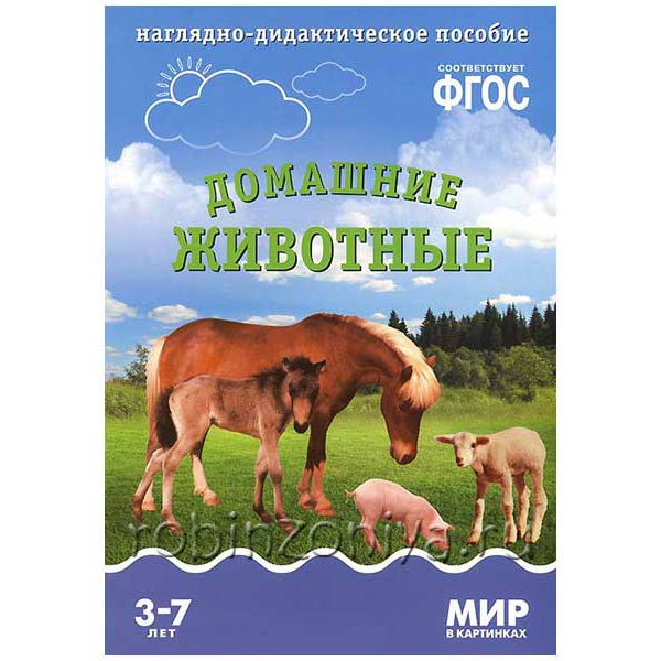 Наглядный материал по ФГОС Мир в картинках Домашние животные купить можно в Робинзонии.