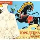 Городецкая роспись Рабочая тетрадь и форма для росписи