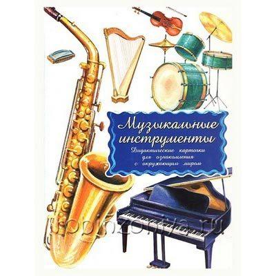 Дидактические карточки Музыкальные инструменты