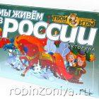 Мы живем в России, игра-викторина, Step Puzzle