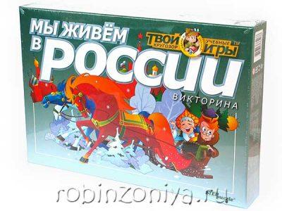 Мы живем в России, игра-викторина,Step Puzzle