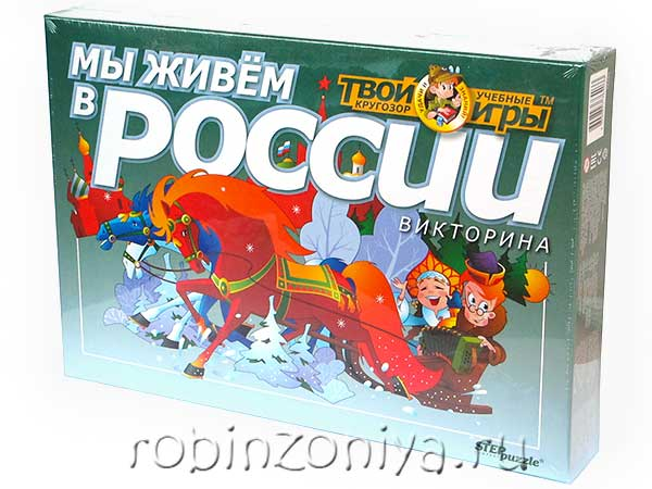 Настольная игра викторина для детей Мы живем в России купить с доставкой по России.