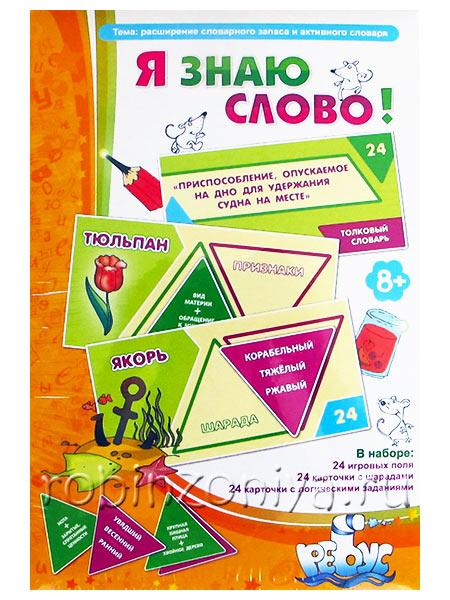 Дидактическая игра Я знаю слово! купить в интернет-магазине robinzoniya.ru.