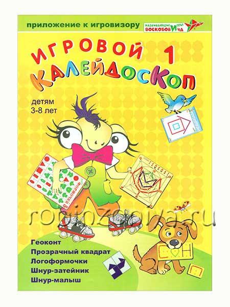 Комплект пособий Воскобовича Игровой калейдоскоп купить в интернет-магазине robinzoniya.ru.