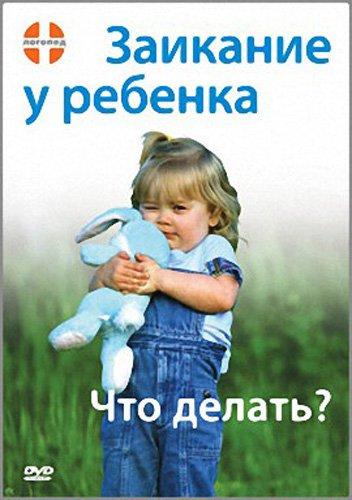 Заикание у ребенка (DVD Развитие ребенка)