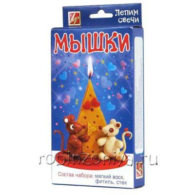 Набор для творчества Лепим свечи Мышки