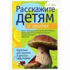 Дидактические карточки Расскажите детям о грибах
