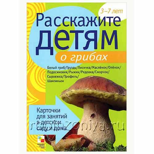 Карточки дидактические для детей о грибах купить с доставкой по России в интернет-магазине robinzoniya.ru.