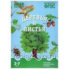 Деревья и листья Мир в картинках, Наглядный материал по ФГОС, А4