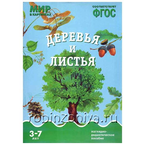 Деревья и листья Мир в картинках Наглядный материал