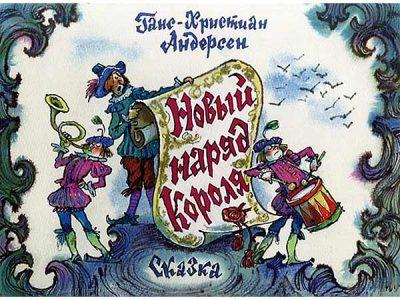 Пленочный диафильм Новый наряд короля