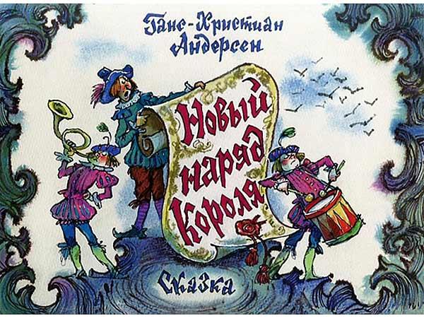 Пленочный диафильм Новый наряд короля купить с доставкой по России