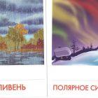Дидактические карточки Природные явления