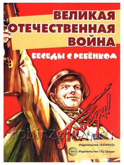 Беседы с ребенком Великая Отечественная война, дидактические карточки