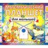 Математический планшет для малышей (игровой материал)