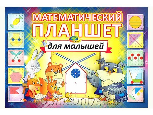 Игровой материал для математического планшета фирмы Корвет купить с доставкой по России в интернет-магазине robinzoniya.ru.