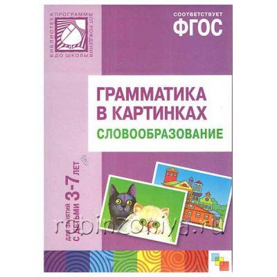 Словообразование, Грамматика в картинках, Наглядный материал по ФГОС, А4