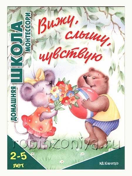Пособие для обучения по Монтессори «Вижу, слышу, чувствую» купить в интернет-магазине robinzoniya.ru.