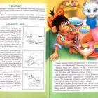 Не пролей и не просыпь (игры Монтессори для детей от 2 до 5 лет)