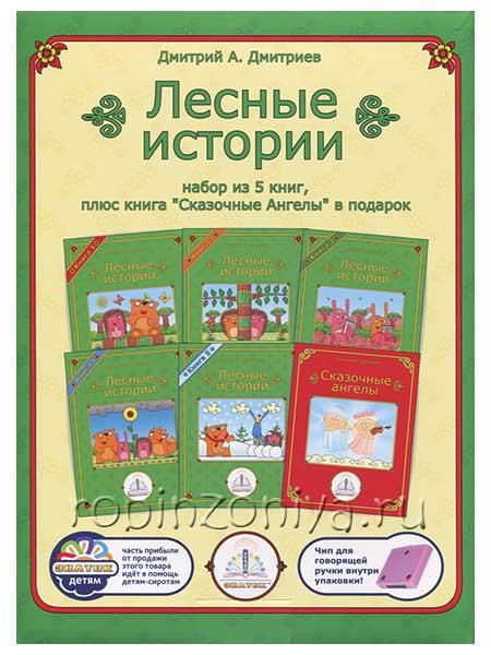 Книги для говорящей ручки Лесные истории с чипом купить в интернет-магазине robinzoniya.ru.
